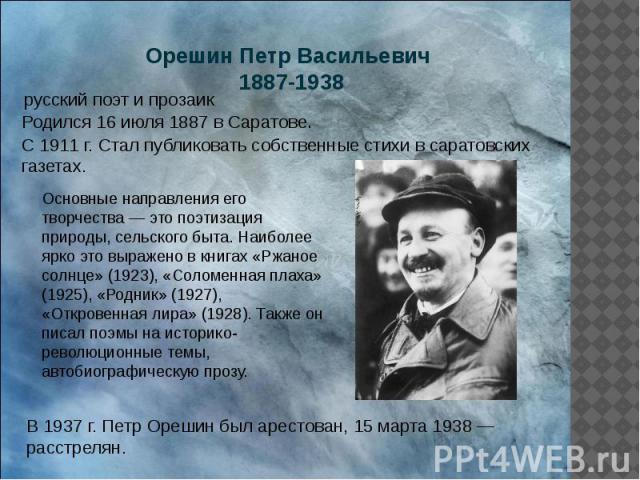 Орешин Петр Васильевич 1887-1938 Родился 16 июля 1887 в Саратове.