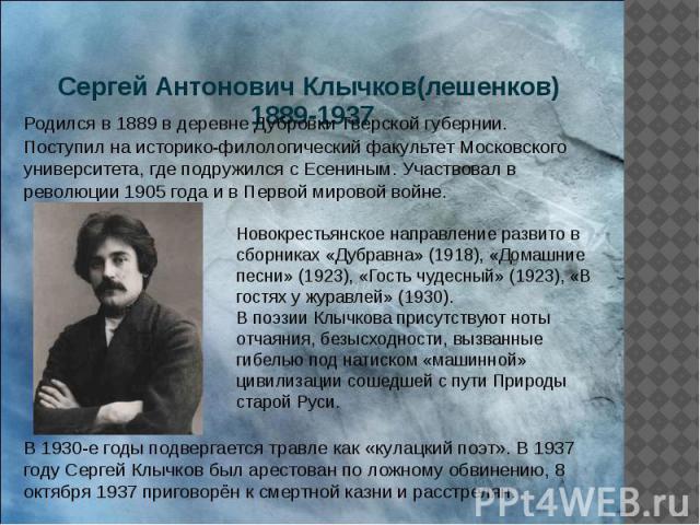 Сергей Антонович Клычков(лешенков) 1889-1937 Родился в 1889 в деревне Дубровки Тверской губернии.