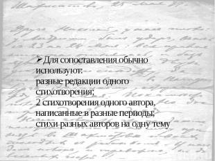 Для сопоставления обычно используют: разные редакции одного стихотворения; 2 сти