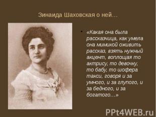 Зинаида Шаховская о ней…