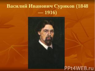 Василий Иванович Суриков (1848— 1916)