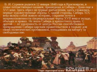 В. И. Суриков родился 12 января 1848 года в Красноярске, в семье потомственных к