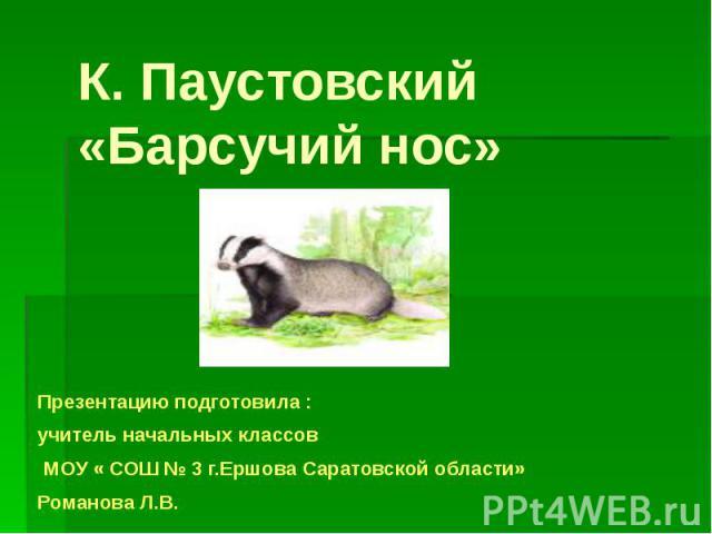 К. Паустовский «Барсучий нос»