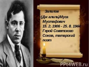 Залилов Залилов (Джалиль)Муса Мустафович 15. 2. 1906 - 25. 8. 1944 Герой Советск