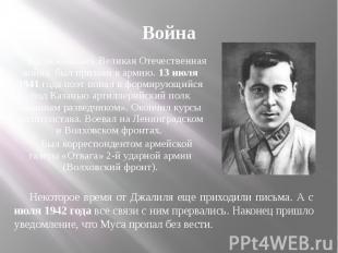 Война Когда началась Великая Отечественная война, был призван в армию. 13 июля 1