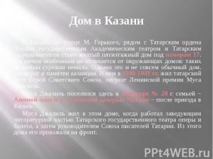 Дом в Казани В Казани, по улице М. Горького, рядом с Татарским ордена Ленина гос