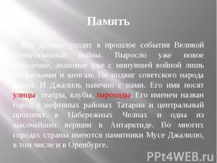 Память Все дальше уходят в прошлое события Великой Отечественной войны. Выросло