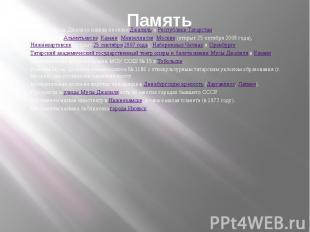 Память Именем Мусы Джалиля назван посёлок Джалиль в Республике Татарстан. Памятн