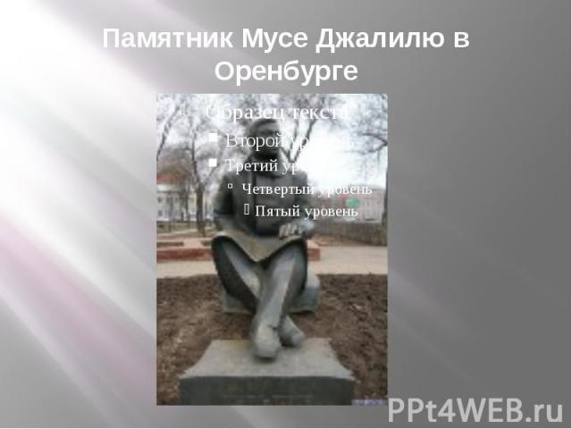 Памятник Мусе Джалилю в Оренбурге