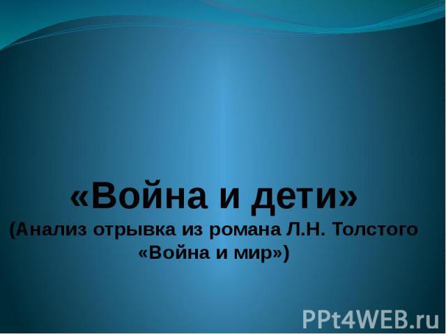 «Война и дети» (Анализ отрывка из романа Л.Н. Толстого «Война и мир»)