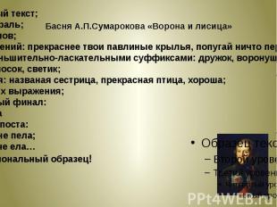 Басня А.П.Сумарокова «Ворона и лисица»