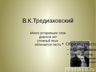 В.К.Тредиаковский Много устаревших слов диалога нет сложный язык обличается лест