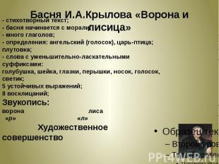 Басня И.А.Крылова «Ворона и лисица»