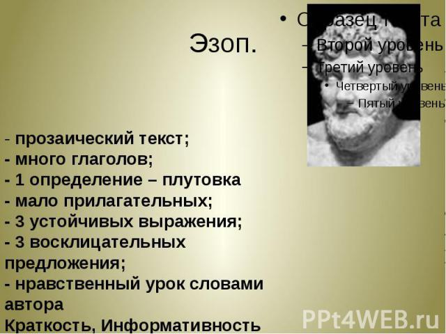 Эзоп.
