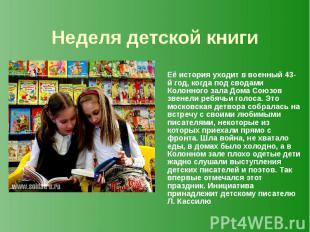 Неделя детской книги