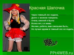 Красная Шапочка Через темный лес ходила, Долго с волком говорила. Очень смелой я