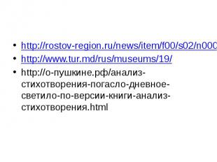 Источники информации http://rostov-region.ru/news/item/f00/s02/n0000228/index.sh