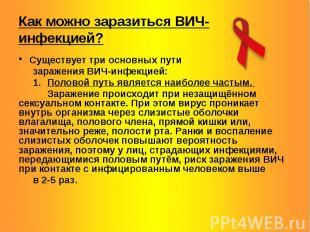 Как можно заразиться ВИЧ-инфекцией? Существует три основных пути заражения ВИЧ-и