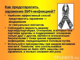 Как предотвратить заражение ВИЧ-инфекцией? Наиболее эффективный способ предотвра
