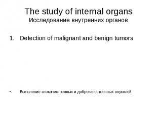 The study of internal organs Исследование внутренних органов Detection of malign