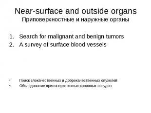 Near-surface and outside organs Приповерхностные и наружные органы Search for ma