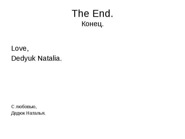 The End. Конец. Love, Dedyuk Natalia. С любовью, Дедюк Наталья.