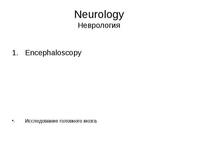 Neurology Неврология Encephaloscopy Исследование головного мозга
