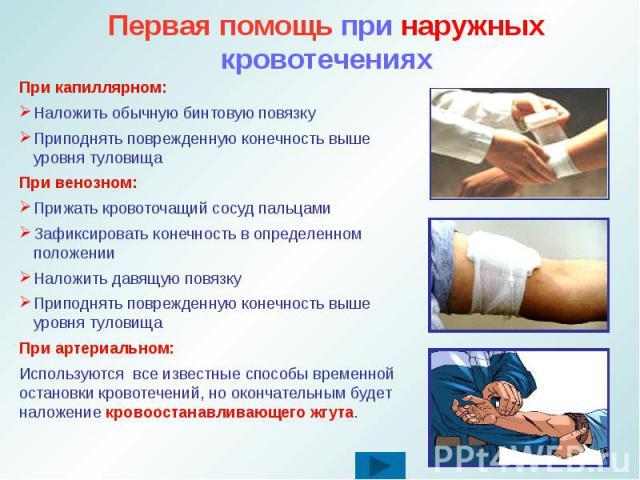 Первая помощь при наружных кровотечениях