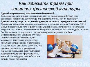 Как избежать травм при занятиях физической культуры