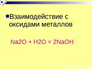 Взаимодействие с оксидами металлов Взаимодействие с оксидами металлов Na2O + H2O