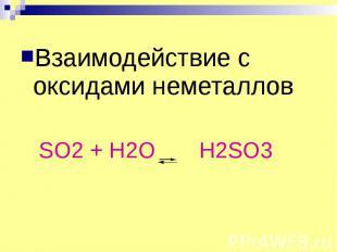 Взаимодействие с оксидами неметаллов Взаимодействие с оксидами неметаллов SO2 +