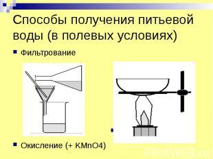 Способы получения питьевой воды (в полевых условиях) Фильтрование Окисление (+ K