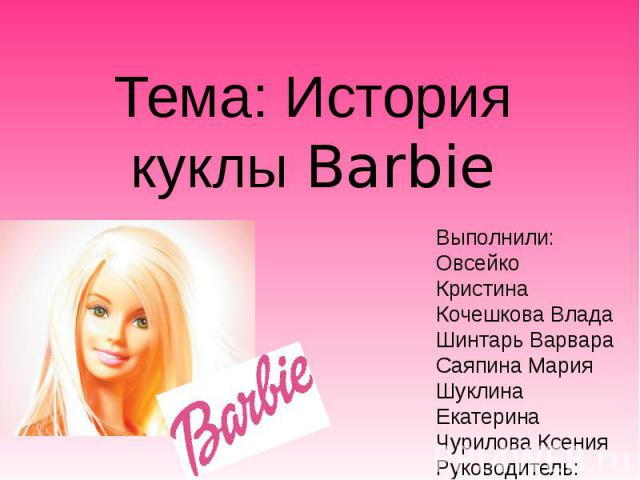 Тема: История куклы Barbie Тема: История куклы Barbie