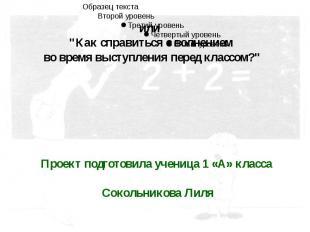 Проект подготовила ученица 1 «А» класса Сокольникова Лиля