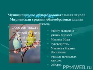Муниципальное общеобразовательная школа Мирненская средняя общеобразовательная ш