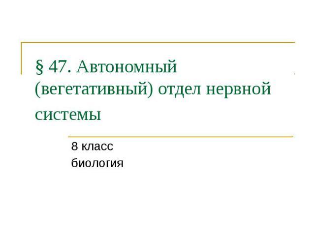 §47. Автономный (вегетативный) отдел нервной системы 8 класс биология