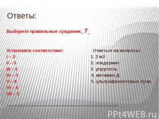Ответы: Выберите правильные суждения: 7 Установите соответствие: Ответьте на воп