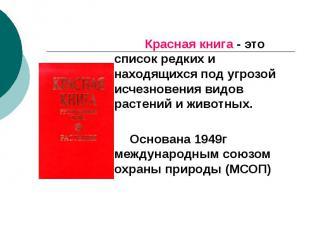 Красная книга - это список редких и находящихся под угрозой исчезновения видов р