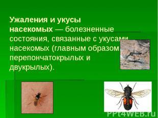 Ужаления и укусы насекомых— болезненные состояния, связанные с укусами нас