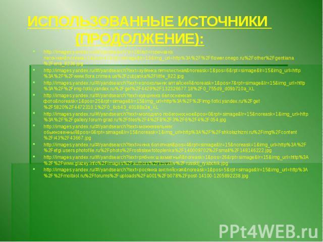 ИСПОЛЬЗОВАННЫЕ ИСТОЧНИКИ (ПРОДОЛЖЕНИЕ): http://images.yandex.ru/#!/yandsearch?p=1&text=горечавка легочная&noreask=1&pos=47&rpt=simage&lr=15&img_url=http%3A%2F%2Fflower.onego.ru%2Fother%2Fgentiana%2Fena_8236.jpg http://images.…