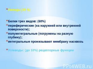 Липиды (30 %) Белки трех видов: (60%) периферические (на наружней или внутренней