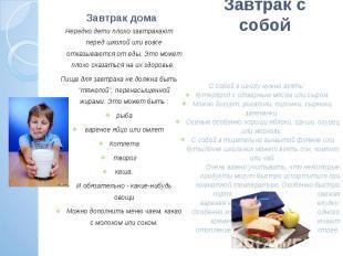 Завтрак дома Нередко дети плохо завтракают перед школой или вовсе отказываются о
