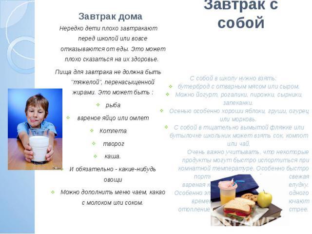 """Завтрак дома Нередко дети плохо завтракают перед школой или вовсе отказываются от еды. Это может плохо сказаться на их здоровье. Пища для завтрака не должна быть """"тяжелой"""", перенасыщенной жирами. Это может быть : рыба вареное яйцо или омле…"""