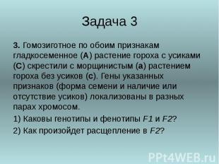 Задача 3 3.Гомозиготное по обоим признакам гладкосеменное(А) растени