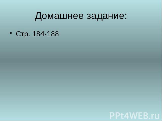 Домашнее задание: Стр. 184-188