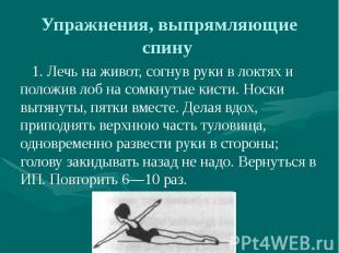 Упражнения, выпрямляющие спину 1. Лечь на живот, согнув руки в локтях и положив