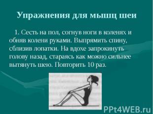 Упражнения для мышц шеи 1. Сесть на пол, согнув ноги в коленях и обняв колени ру