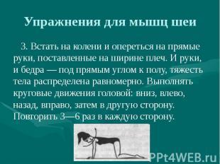 Упражнения для мышц шеи 3. Встать на колени и опереться на прямые руки, поставле