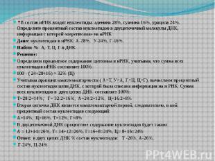 *В состав иРНК входят нуклеотиды: аденина 28%, гуанина 16%, урацила 24%. Определ