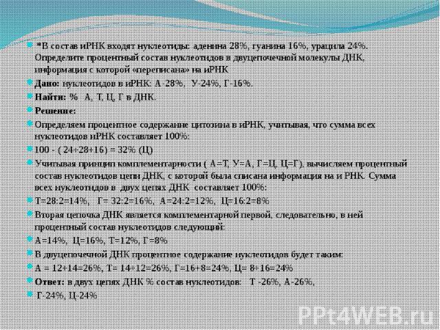 *В состав иРНК входят нуклеотиды: аденина 28%, гуанина 16%, урацила 24%. Определите процентный состав нуклеотидов в двуцепочечной молекулы ДНК, информация с которой «переписана» на иРНК *В состав иРНК входят нуклеотиды: аденина 28%, гуанина 16%, ура…